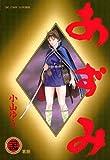 あずみ(24) (ビッグコミックス)