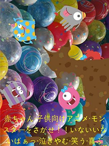 赤ちゃん・子供向けアニメ・モンスターをさがせ!!いないいないばぁっ・泣きやむ・笑う・喜ぶ