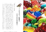 キャンディと砂糖菓子の歴史物語 (お菓子の図書館) 画像