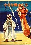 小さな戦士たち (1984年) (文学の館)