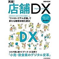 実践! 店舗DX (日経ムック)