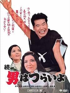 第2作 続・男はつらいよ HDリマスター [DVD]