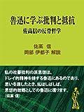 魯迅に学ぶ批判と抵抗~佐高信の反骨哲学 教養 (現代教養文庫ライブラリー)