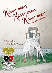 Kiss me, Kiss me, Kiss me (特別版) [DVD]