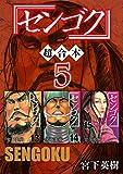 センゴク 超合本版(5) (ヤングマガジンコミックス)
