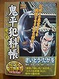 鬼平犯科帳ベストセレクション 隠し子 (SPコミックス)
