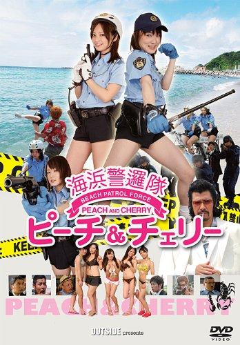 海浜警邏隊ピーチ&チェリー[DVD]