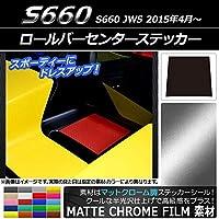 AP ロールバーセンターステッカー マットクローム調 ホンダ S660 JW5 2015年4月~ グリーン AP-MTCR2001-GR