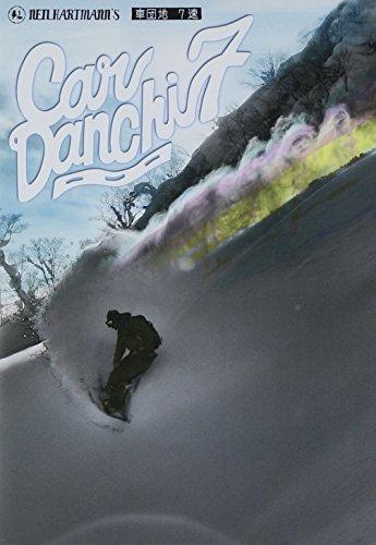 車団地 Car Danchi 7 GEAR [DVD]