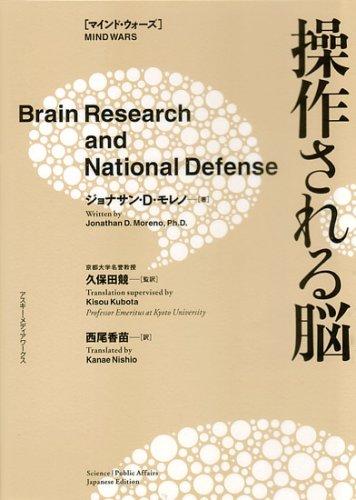 マインド・ウォーズ 操作される脳の詳細を見る