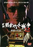実録・関東ヤクザ戦争2 修羅の代紋
