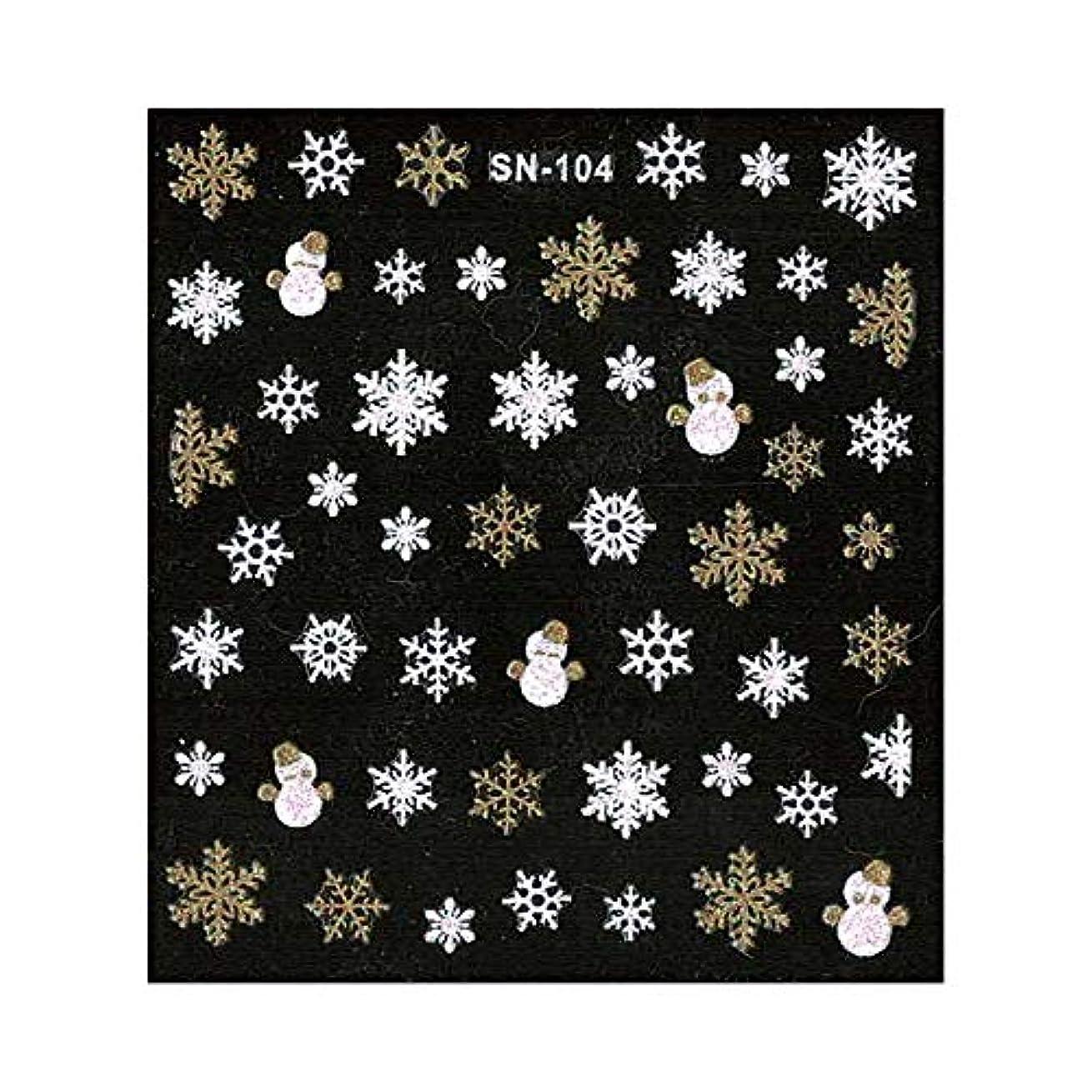 採用難しい少なくともネイルシール 雪の結晶 [ ネイル シール 冬 ウィンター クリスマス 雪 雪だるま リボン ネイルアート ] (ゴールドMIX)
