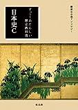~すごくあたらしい歴史教科書~日本史C