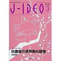 J-IDEO (ジェイ・イデオ) Vol.2 No.2