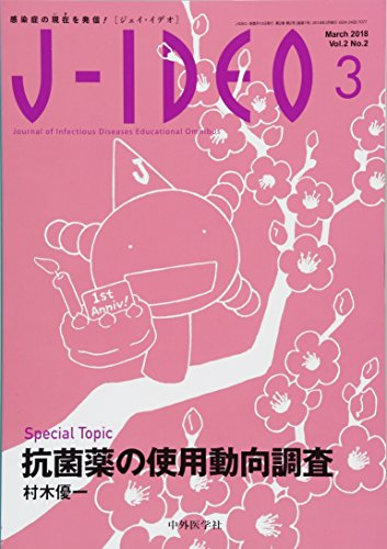 [画像:J-IDEO (ジェイ・イデオ) Vol.2 No.2]