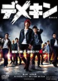 デメキン[DSTD-20079][DVD]