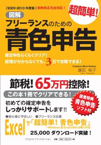 【2009-2010年度版】図解 フリーランスのための超簡単!青色申告