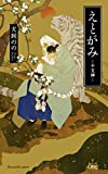 【Amazon.co.jp 限定】えとがみ-干支神-(ペーパー付) (CROSS NOVELS)