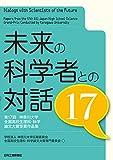 未来の科学者との対話17-第17回 神奈川大学全国高校生理科・科学論文大賞 受賞作品集-