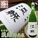 群馬泉 純米吟醸 淡緑 1800ml