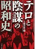 テロと陰謀の昭和史 (文春文庫 編 6-19)