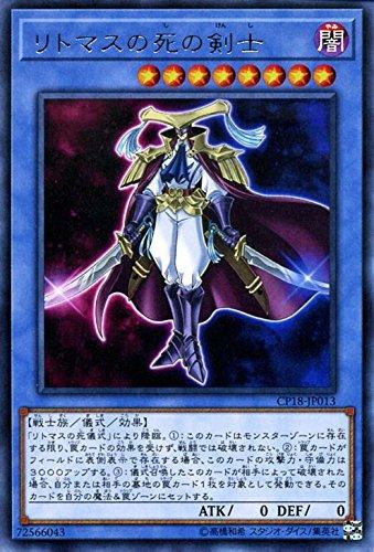 リトマスの死の剣士 レア 遊戯王 コレクターズパック2018 cp18-jp013