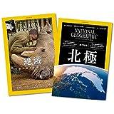 ナショナル ジオグラフィック日本版【定期購読1年(12冊)】
