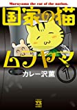 国家の猫ムラヤマ / カレー沢 薫 のシリーズ情報を見る