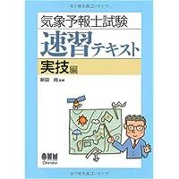 気象予報士試験速習テキスト 実技編