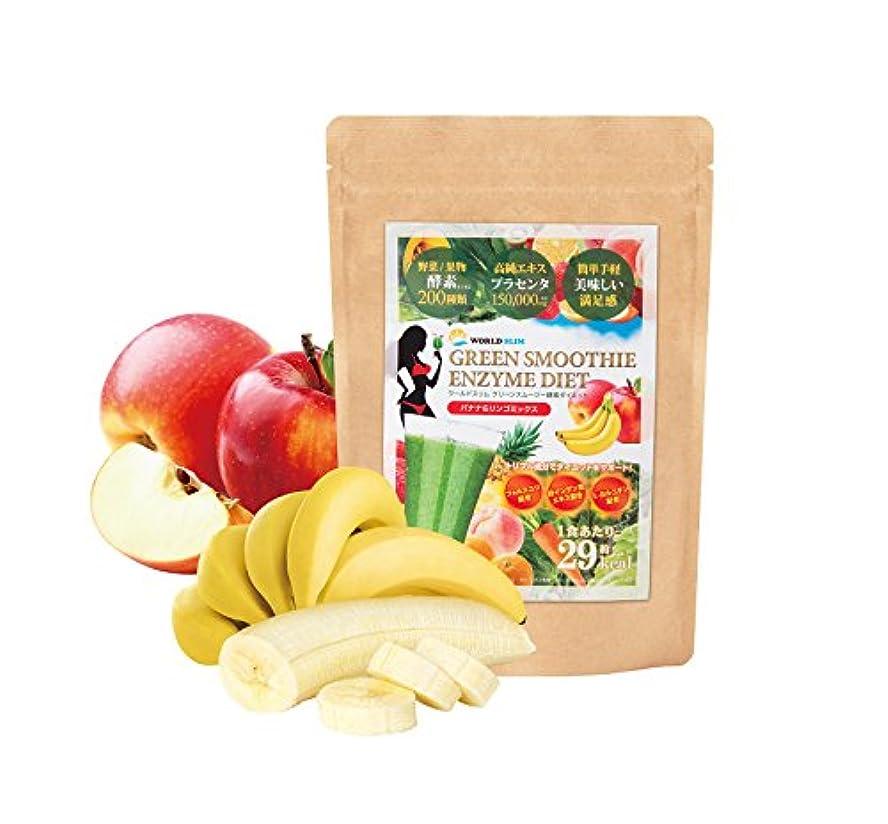 香ばしい長さメール短期集中 ダイエット 植物酵素+プラセンタ配合 -10kg成功! 本当に痩せた! 話題の痩身スムージー グリーンスムージー酵素ダイエット 酵素 グリーン スムージー ワールドスリムグリーンスムージー (バナナ&リンゴミックス)