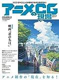 アニメCGの現場2017