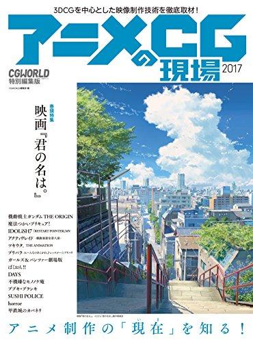 アニメCGの現場2017の詳細を見る