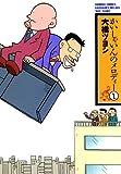 かいしゃいんのメロディー(1) (バンブーコミックス 4コマセレクション)