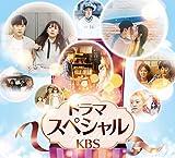 [DVD]ドラマスペシャル<KBS> DVD-BOX