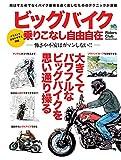 ビッグバイク乗りこなし自由自在 (エイムック 4328 Riders Club SELECTION)