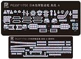 ピットロード 1/700 日本海軍 駆逐艦 島風 最終時用エッチングパーツ