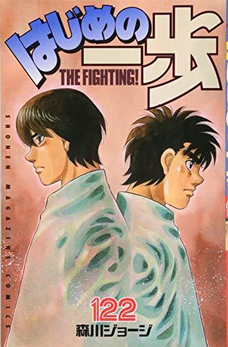 はじめの一歩(122) (講談社コミックス)