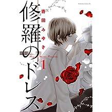 修羅のドレス(1) (BE・LOVEコミックス)