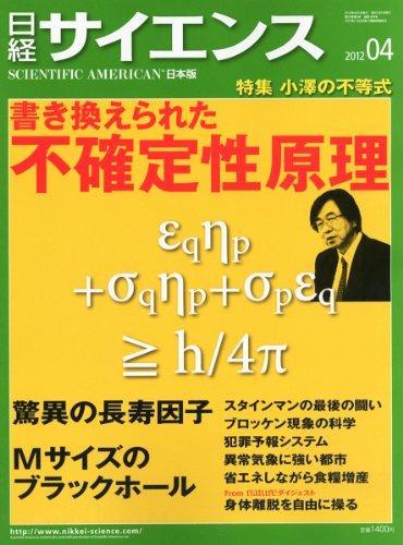 日経 サイエンス 2012年 04月号 [雑誌]の詳細を見る