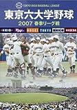 東京六大学野球2007春季リーグ戦 [DVD]