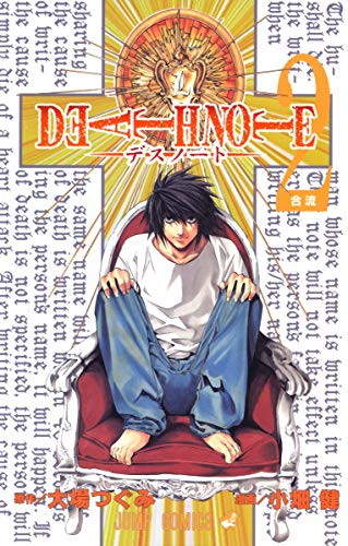 DEATH NOTE (2) (ジャンプ・コミックス)の詳細を見る