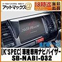 SILKBLAZE(シルクブレイズ) ナビバイザー 200ハイエース4型/標準 SB-NAVI-032