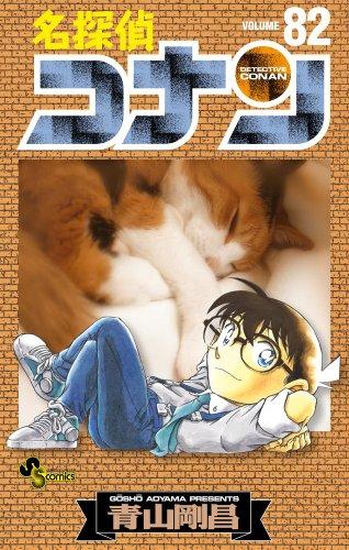 名探偵コナン 82 (82) (少年サンデーコミックス)