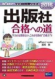 出版社 合格への道 2016年採用 (Wセミナー マスコミ就職シリーズ)