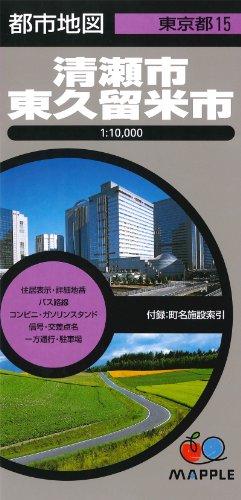 都市地図 東京都 清瀬・東久留米市 (地図 | マップル)