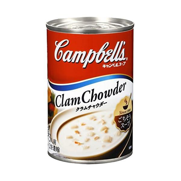 キャンベル クラムチャウダー EO缶 305g×4缶の商品画像