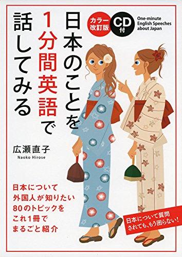 カラー改訂版 CD付 日本のことを1分間英語で話してみるの詳細を見る