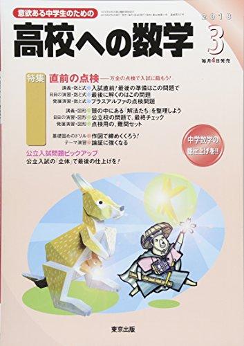 高校への数学 2018年 03 月号 [雑誌] 発売日