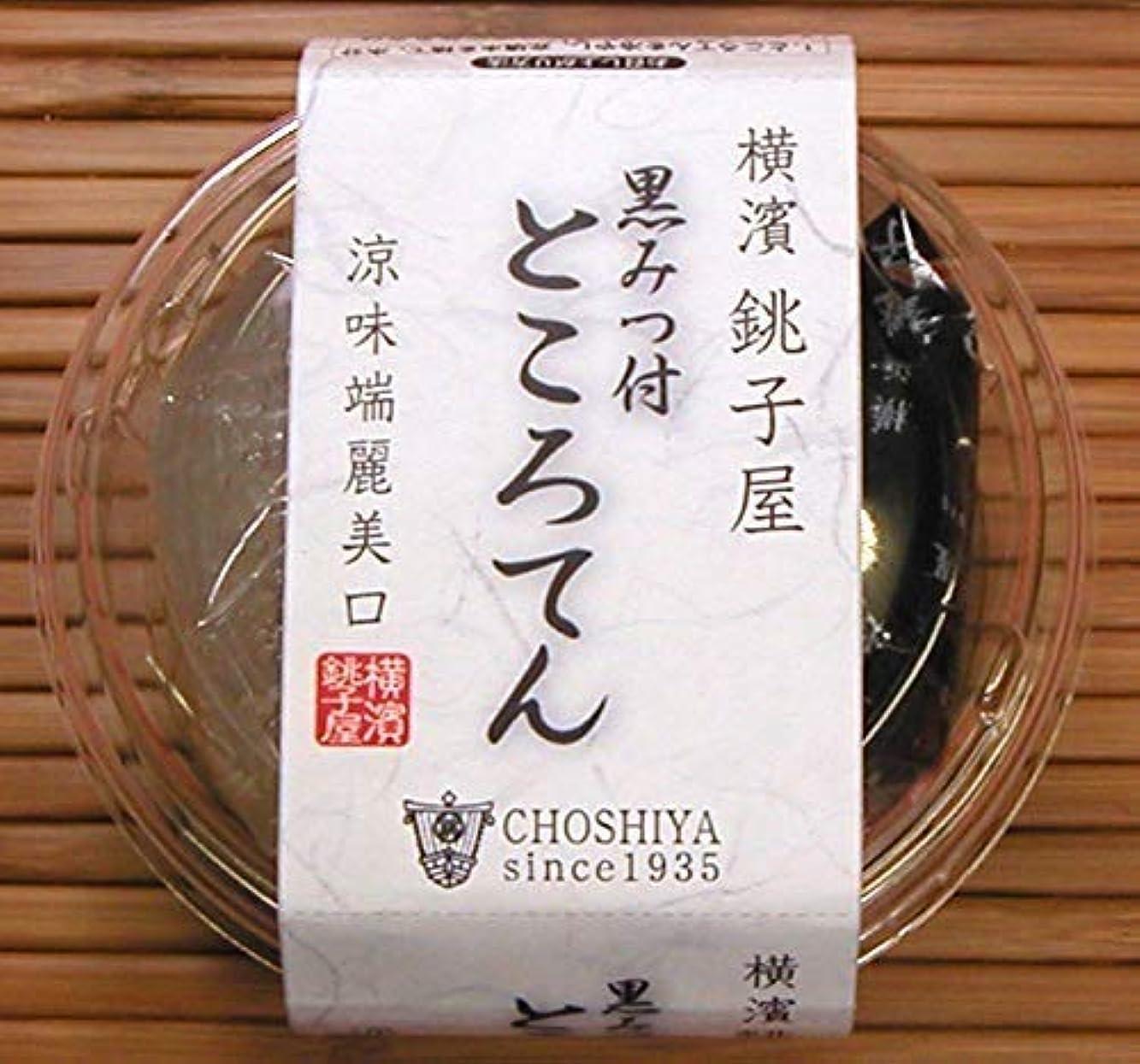 泥だらけ包括的言い訳横濱銚子屋黒みつ付ところてん4個セット