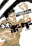 ネオ・ボーダー : 1 (アクションコミックス)